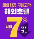 해외항공 구매고객 해외호텔 최대 7% 즉시 할인